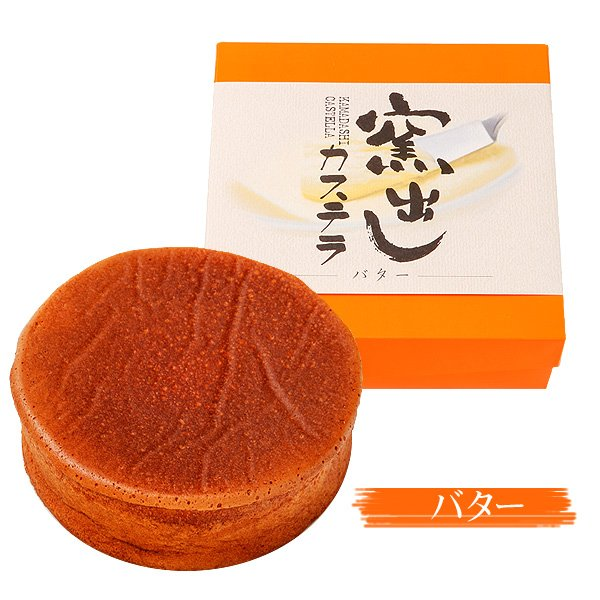 画像1: 窯出しカステラ・バター (1)